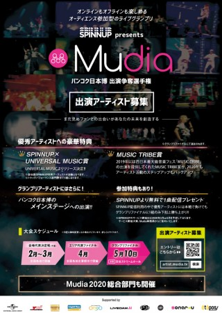 [Reserved] 『music shed YES!×Mudia (バンコク日本博 出演争奪選手権)代表決定戦』
