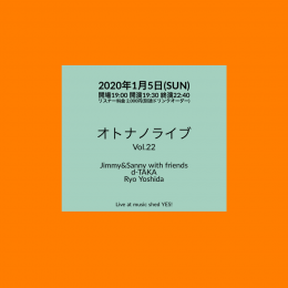 YESPROMOTION PRESENTS 『オトナノライブ vol.22』