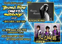 "[HallRental/NightTime] Kensaku Kishida presents 「""Brand New one's message""vol.2-遅めの新年ご挨拶-」"