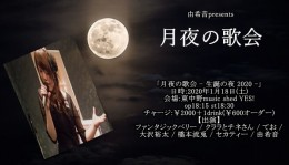 [HallRental/NightTime] 「月夜の歌会 – 生誕の夜 2020 -」