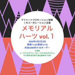 [HallRental] メモリアルハーツ vol.1