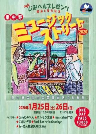[Reserved/AllDay] 東中野ミュージックストリート
