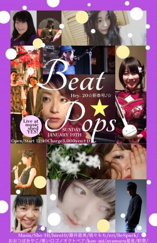 [Reserved/DayTime] 『ビート☆ポップス~Hey. 20☆新春号♪☆」