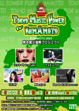 [HallRental] 「TOKYO MUSIC POWER for KUMAMOTO」東京公演 vol.3