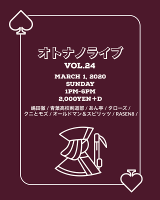 [Reserved]『オトナノライブ vol.24』