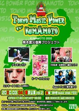 [HallRental] 本日の開催は主催者様のお申し出により延期とさせて頂きます。「TOKYO MUSIC POWER for KUMAMOTO」東京公演 vol.2
