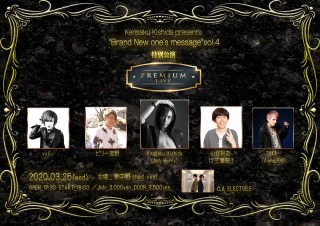"""[HallRental] Kensaku Kishida presents 「""""Brand New one's message""""vol.4特別公演 PREMIUM LIVE」"""
