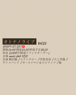 [Reserved] 『オトナノライブ vol.23』
