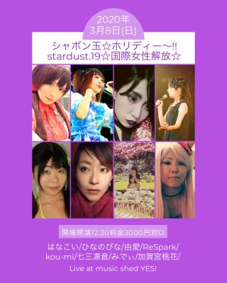 [Reserved] 『シャボン玉☆ホリディー~!!stardust.19☆国際女性解放☆』