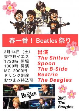 [Reserved] The Beagles主催  Beatlesバンド特集「春一番!Beatles祭り」