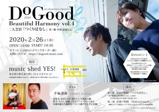 YES PROMOTION PRESENTS『DoGood Beautiful Harmony Vol.4』