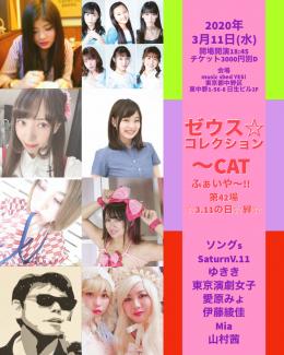 [HallRental] 「ゼウス☆コレクション~CATふぁいや~!!第42場☆3.11の日☆絆☆」