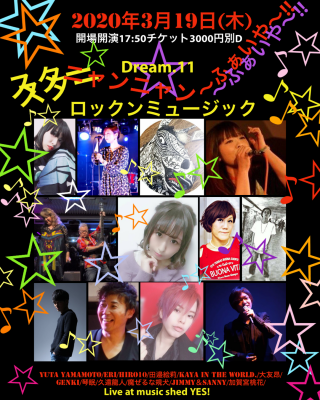 [HallRental] 「スター☆ニャンニャン~ふぁいや~Dream.11☆ロックンミュージック♪☆」