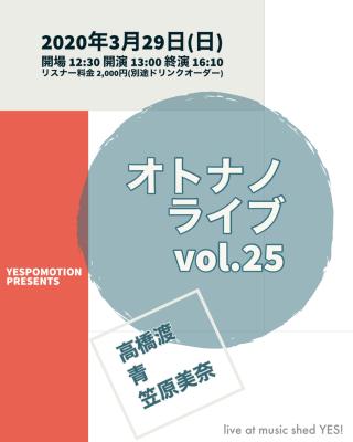 [reserved]『オトナノライブ vol.25』