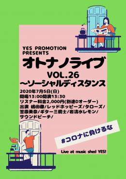 『オトナノライブ vol.26~ソーシャルディスタンス』