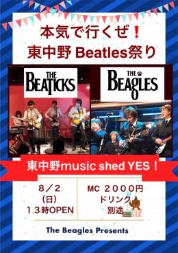 本気で行くぜ!東中野Beatles祭り