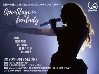 YES PROMOTION PRESENTS『Open Stage for fair lady~女性の女性による女性のためのビューティフルステージ!』