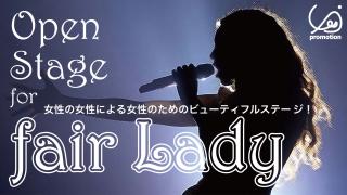 YES PROMOTION PRESENTS『Open Stage for fair lady #4~女性の女性による女性のためのビューティフルステージ!』