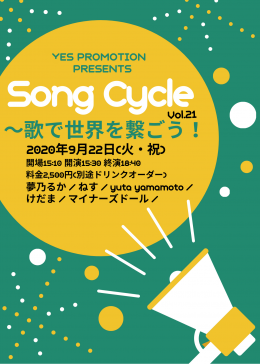 [Reserved] YES PROMOTION PRESENTS『Song Cycle -Vol.21- ~歌で世界を繋ごう!』