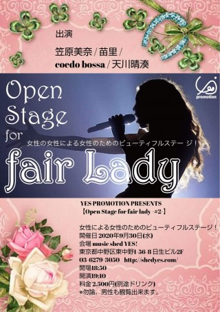 YES PROMOTION PRESENTS『Open Stage for fair lady #2~女性の女性による女性のためのビューティフルステージ!』