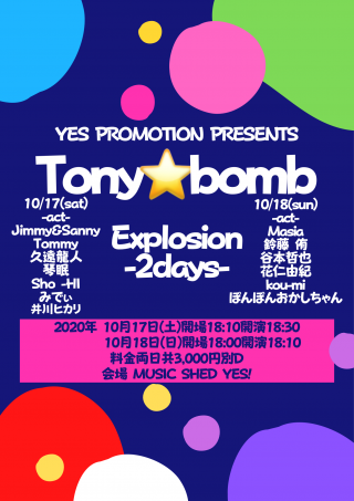 [Reserved] Tony⭐️Bomb Explosion 2days