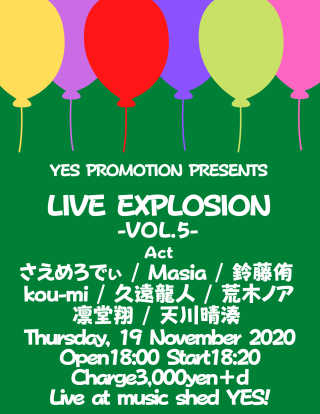 [Reserved] YES PROMOTION PRESENTS《LIVE EXPLOSION  -VOL.5-》