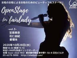 YES PROMOTION PRESENTS『Open Stage for fair lady #3~女性の女性による女性のためのビューティフルステージ!』