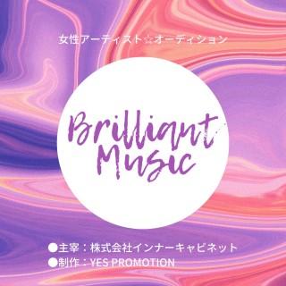 【女性アーティスト☆オーディション:Brilliant Music】