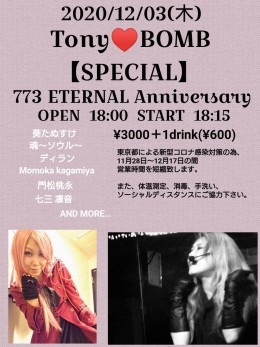 [Reserved] YES PROMOTION PRESENTS 『TONY⭐️BOMB Special~773 ETERNAL Anniversary』