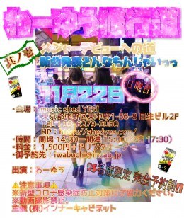 [Reserved ] 完全御予約制『わーゆう修行道、メジャーデビューへの道 其ノ壱 新曲発表どんなもんじゃい』