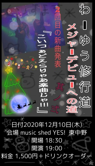 [Reserved] 『わーゆう修行道メジャーデビューへの道 其ノ弐 2回目の新曲発表こいつぁどえりゃあ楽曲じゃ!!!』