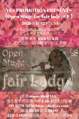 YES PROMOTION PRESENTS『Open Stage for fair lady #4~女性の女性による女性のためのビューティフルステージ!』