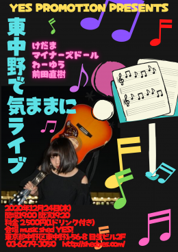 [Reserved] 『東中野で気ままにライブ 』