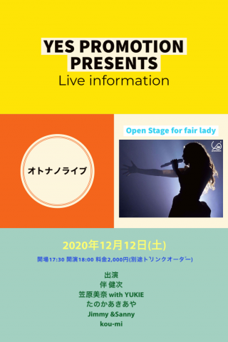 [Reserved] YES PROMOTION PRESENTS『オトナノライブ×Open Stage for fair lady』
