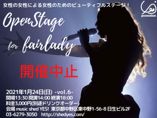 [Reserved]【開催中止】YES PROMOTION PRESENTS『Open Stage for fair lady #6~女性の女性による女性のためのビューティフルステージ!』
