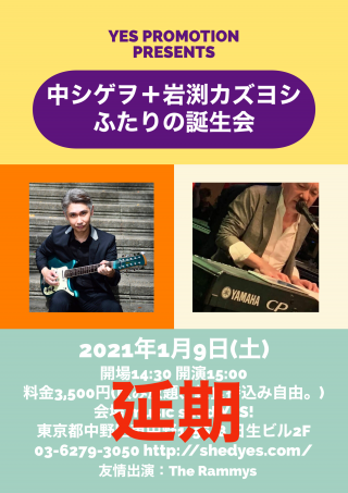 [Reserved]【開催延期】YES PROMOTION PRESENTS 『中シゲヲ+岩渕カズヨシ㊗️ふたりの誕生会🎉』