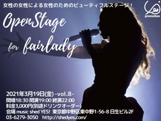 [Reserved] YES PROMOTION PRESENTS『Open Stage for fair lady #8~女性の女性による女性のためのビューティフルステージ!』