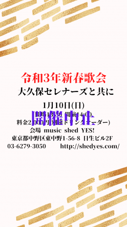 [Reserved]【開催中止】YES PROMOTION PRESENTS『令和3年🎍新春歌会〜大久保セレナーズと共に』
