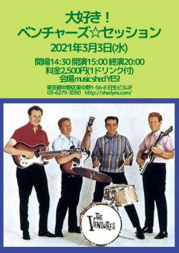 [Reserved] 【開催時間15:00~20:00】 『大好き!ベンチャーズ☆セッション』