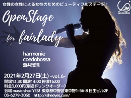 [Reserved] YES PROMOTION PRESENTS『Open Stage for fair lady #6~女性の女性による女性のためのビューティフルステージ!』