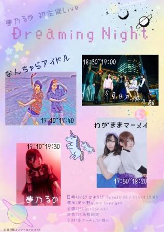 [Reserved/NIghtTime] ✤夢乃るか❤️初主催企画 ✤『Dreaming night』