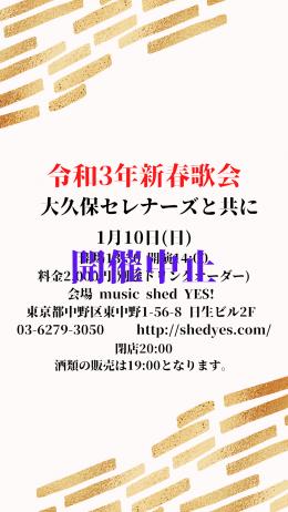 [Reserved]【開催中止】YES PROMOTION PRESENTS『令和3年🎍新春歌会〜大久保セレナーズと共に』