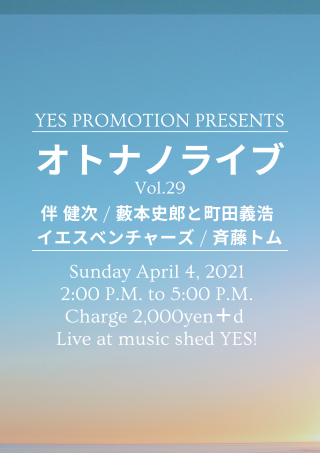 [Reserved] YES PROMOTION PRESENTS『オトナノライブ vol.29』