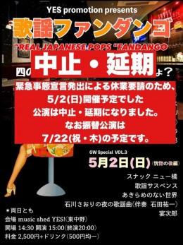 """[中止・延期] YES Promotion Presents 2021 GW Special VOL.3 """"歌謡ファンダンゴ(恍惚の後編)"""