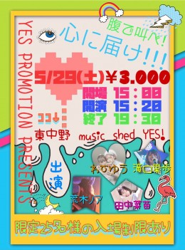 [Reserved]  YES PROMOTION PRESENTS 『腹で叫べ!心に届け!』
