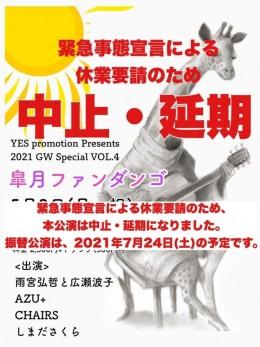 """[中止・延期] YES Promotion Presents 2021 GW Special VOL.4 """"皐月ファンダンゴ"""""""