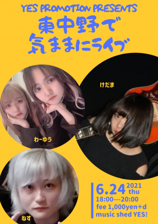 YES PROMOTION PRESENTS『東中野で気ままにライブ 』