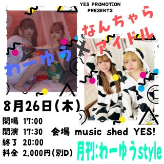 YES PROMOTION PRESENTS『月刊:わーゆうstyle』