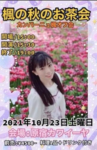 [出張イベント]『楓の秋のお茶会』