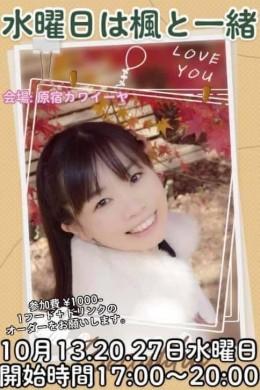 [出張イベント] YES PROMOTION PRESENTS『水曜日は楓と一緒』
